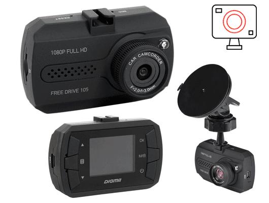 Digma FreeDrive 105 Black хороший недорогой видеорегистратор