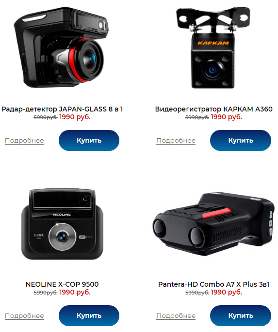 Распродажа видеорегистраторов